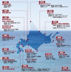 北海道魚醬地図