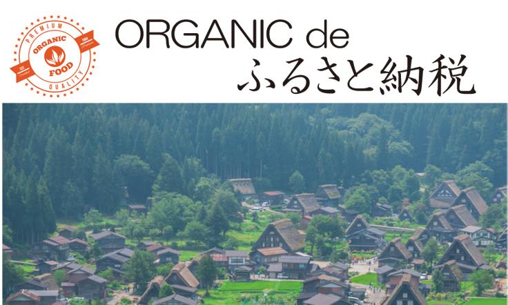 organicdefurusato